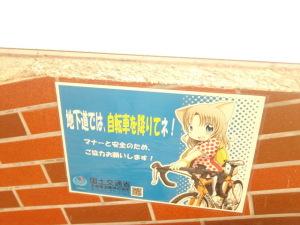 大仙市戸蒔の道路横断地下道ポスター1