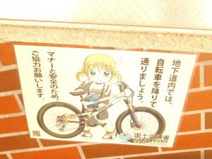 大仙市戸蒔の道路横断地下道ポスター3