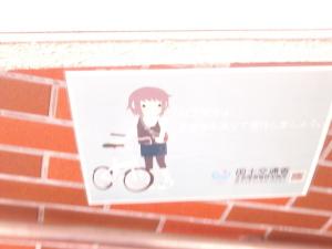 大仙市戸蒔の道路横断地下道ポスター4