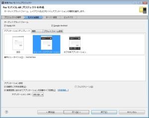 Flexモバイルプロジェクト作成画面